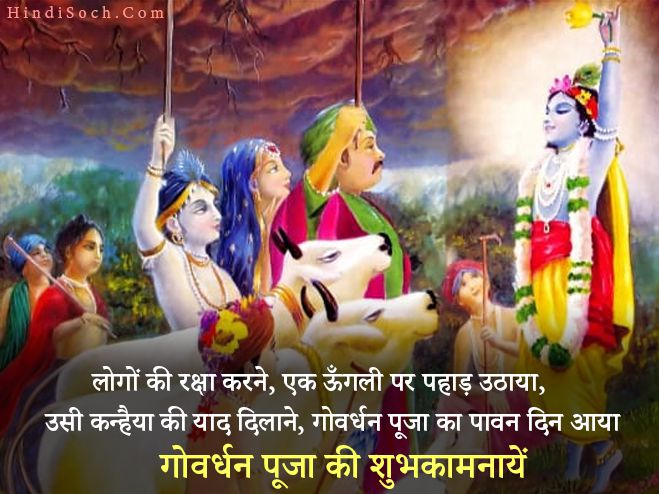 Govardhan Puja Shayari in Hindi and Krishna Govardhan Pooja Hindi Wishes