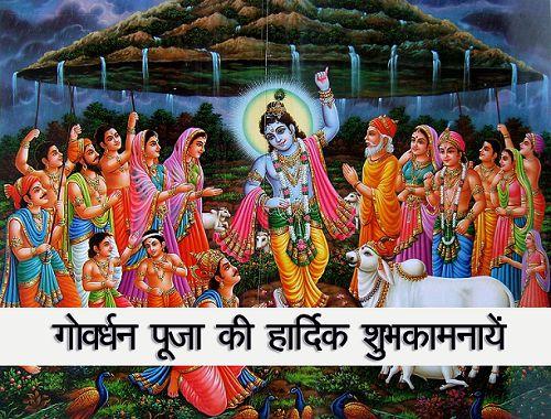 Govardhan Puja Shayari in Hindi