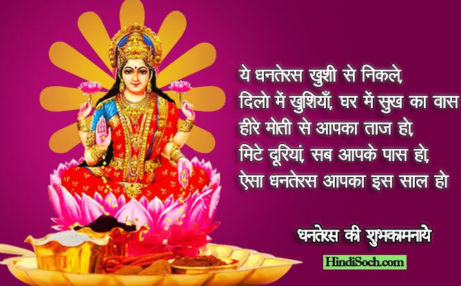 Happy Dhanteras Photos with Wishes in Hindi