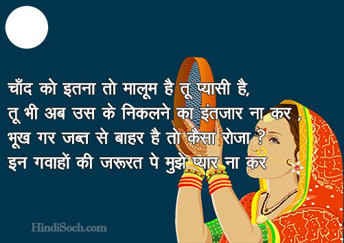 Happy Karwa Chauth Shayari for Wife