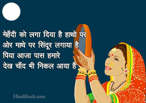 Happy Karwa Chauth Wishes Shayari for Husband