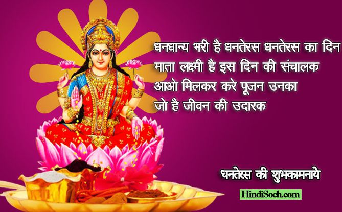Hindi Dhanteras Wishes 2018