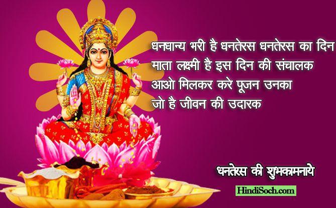 Hindi Dhanteras Wishes 2018