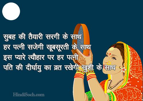 Karwa Chauth Shayari with Love