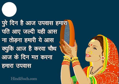 Shayari Karwa Chauth for Husband