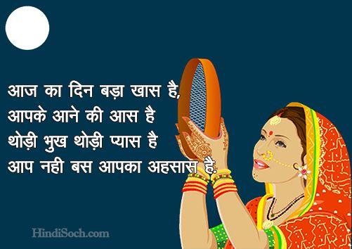 Shayari for Karwa Chauth