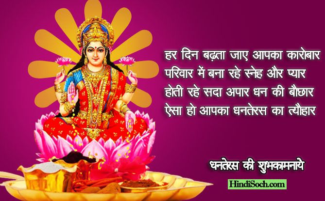Wishes Dhanteras in Hindi 2018