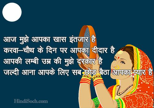 Wishes for Karwa Chauth in Hindi
