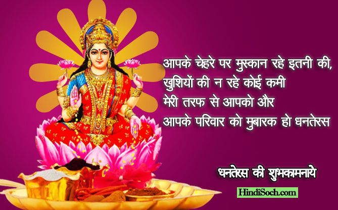 Wishes of Dhanteras in Hindi