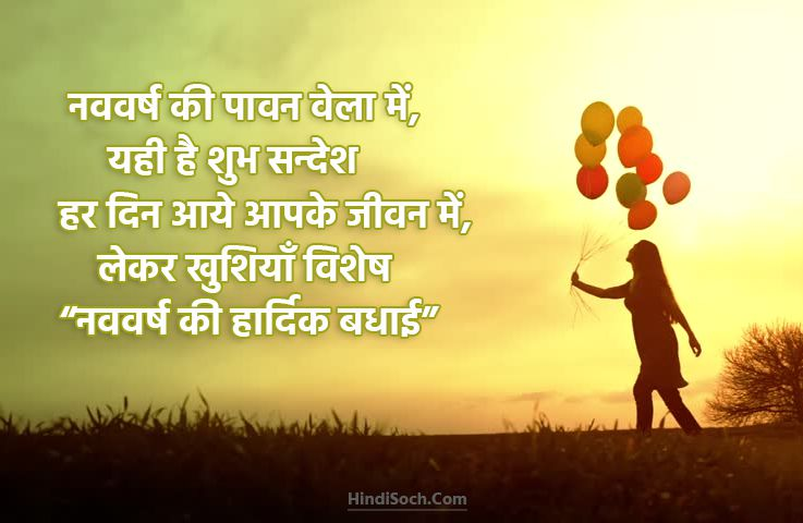 Happy New Year 2019 Shayari for Family Friends