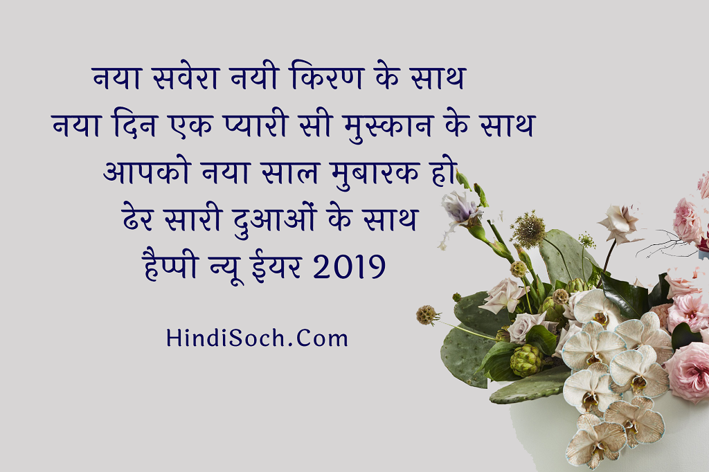 Happy New Year 2019 Shayari Wishes in Hindi