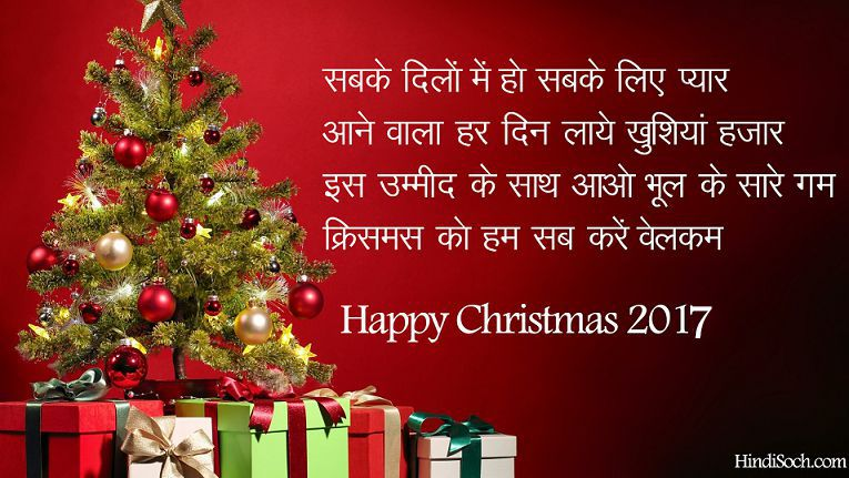 Best Christmas Shayari in Hindi for You n Your Family