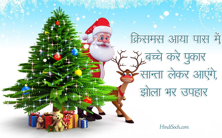 Christmas Poem for Kids Children in Hindi