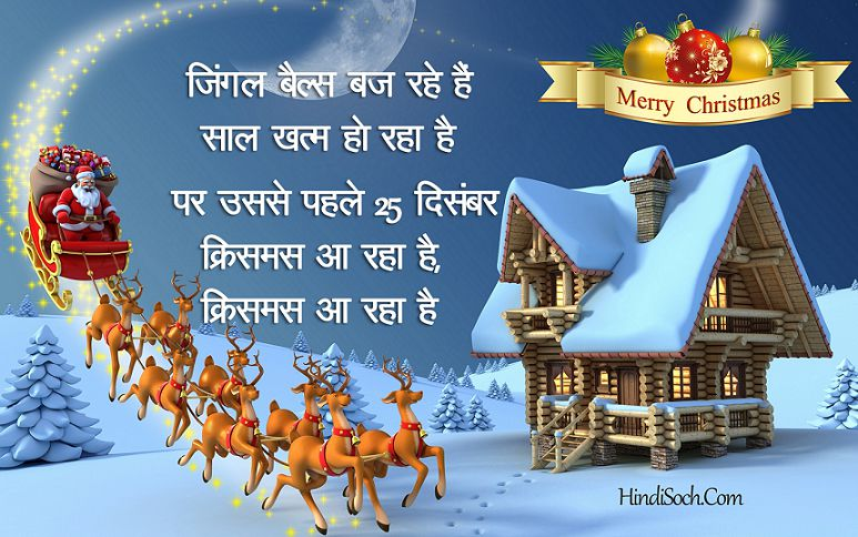 Marry Christmas Poem in Hindi for Kids & Children