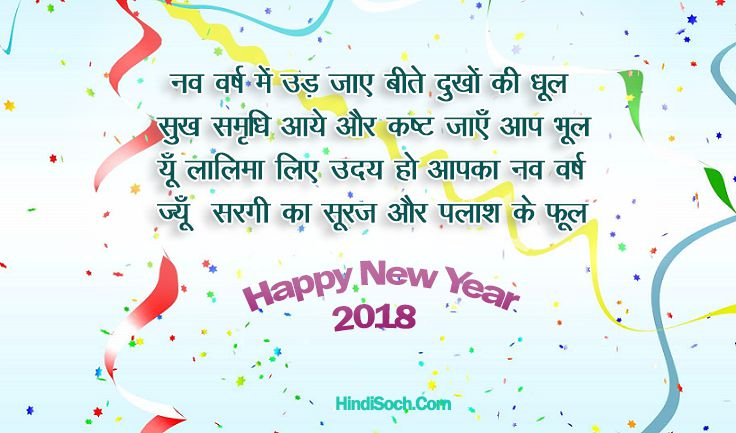 Happy New Year Messages in Hindi 2018 SMS