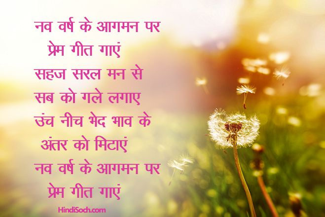 happy new year poems hindi