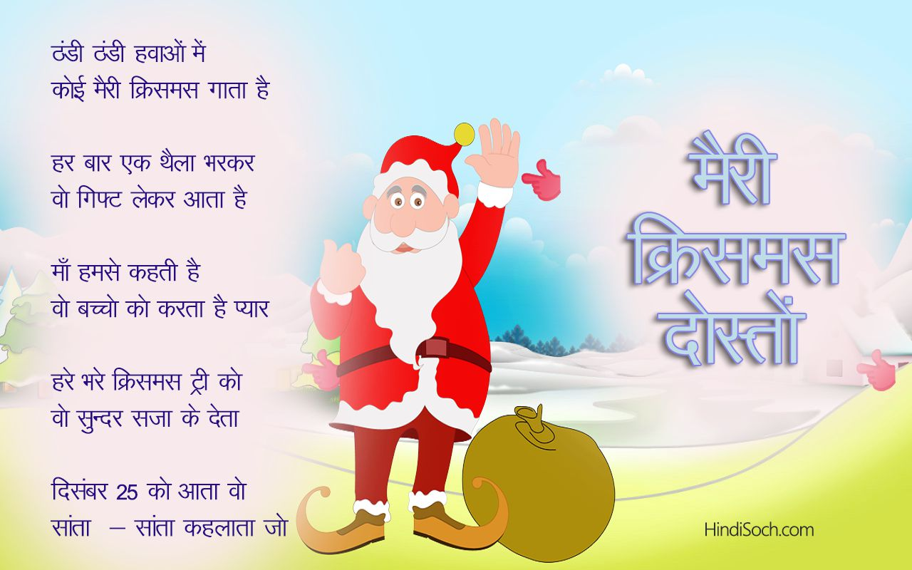 Hindi Poem on Christmas