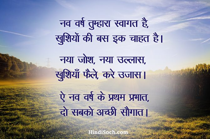 New Year Poem in Hindi 2018