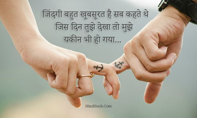 Best Love Thoughts Hindi SMS