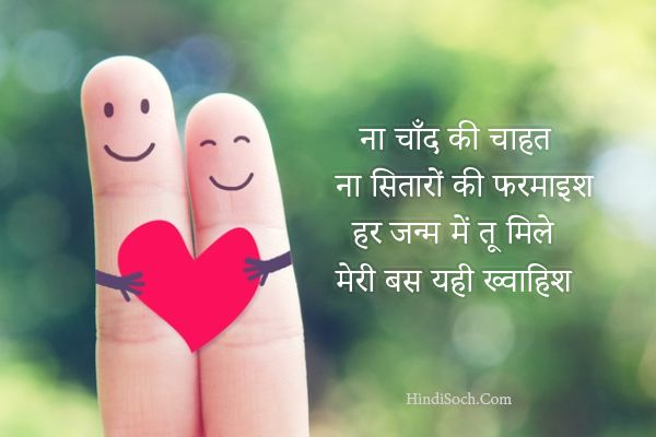 Romantic quotes for boyfriend in hindi - photo#44