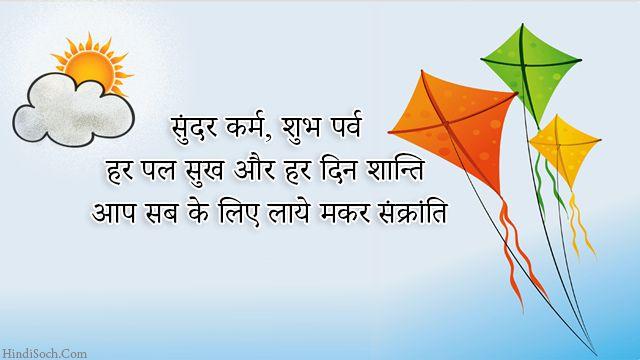 Happy Makar Sankranti Shayari in Hindi for Whatsapp Friends Group