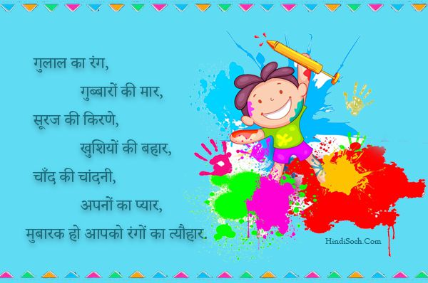 Happy Holi Shayari in Hindi for Wishing Holi Festival