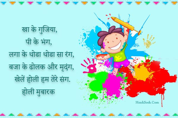 Happy Holi Shayari in Hindi for 2018