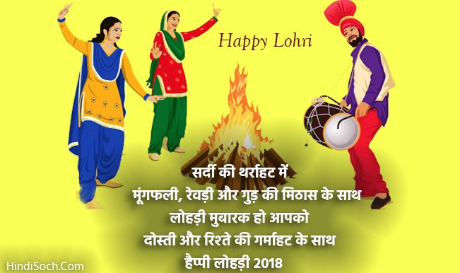 Happy Lohri Messages in Hindi