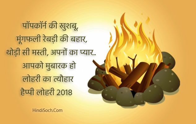Happy Lohri Wishes in Hindi Language