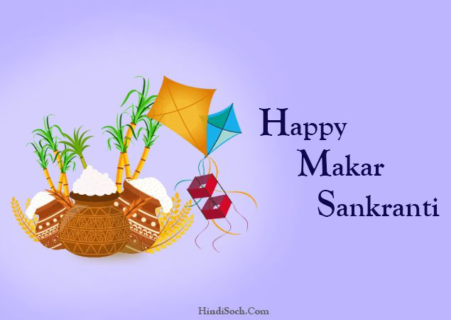 Happy Makar Sankranti Pictures for Festivel