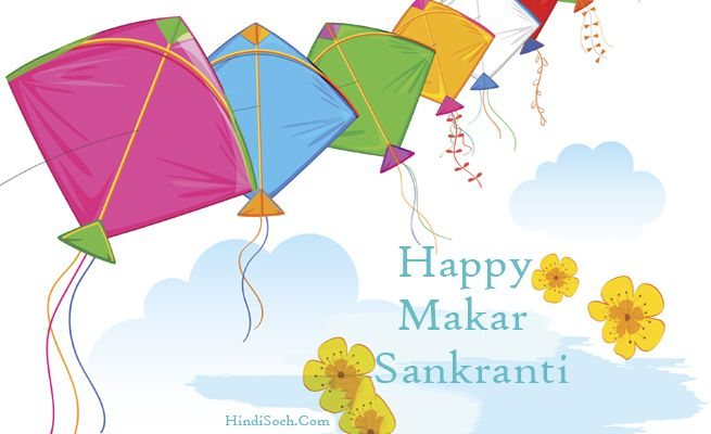 Happy Makar Sankranti Wallpapers for 2018