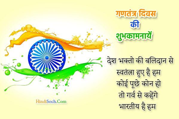 Happy Republic Day Images Shayari in Hindi
