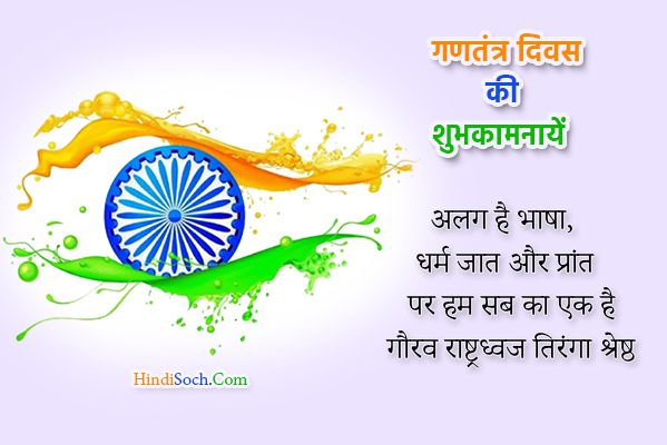 Photo of 72th Republic Day Shayari in Hindi | 26 जनवरी 2021 शायरी