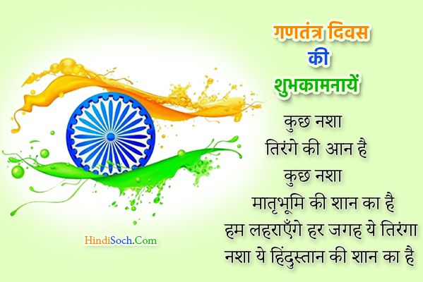 Happy Republic Day Shayari with Image in Hindi