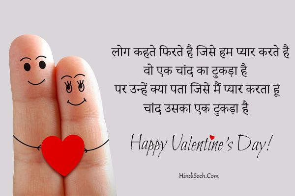 Happy Valentine Day Status and Shayari in Hindi