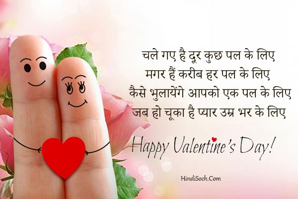 Happy Valentine Day Shayari for Love Birds