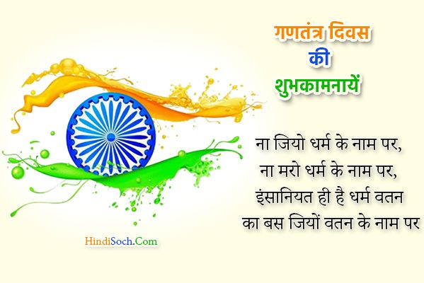 Hindi 26 January Shayari Photos