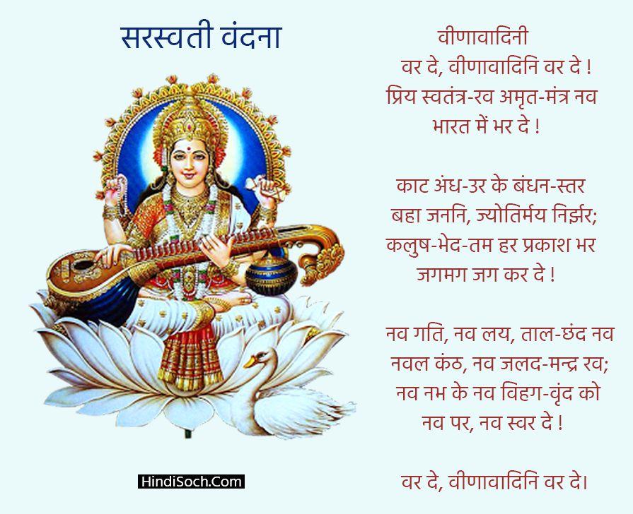 Hindi Saraswati Vandana Surya Kant Tripathi Nirala