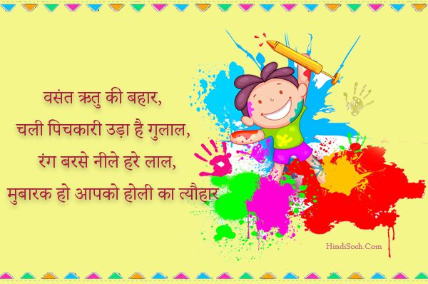 Colorful Holi Shayari in Hindi