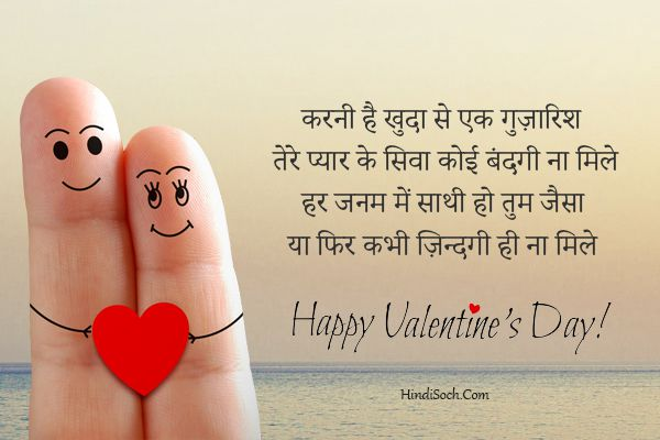 Valentine Day Shayari in Hindi for Couples