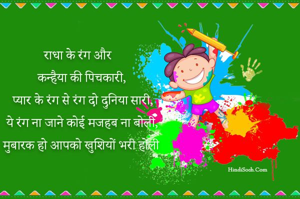 Holi Hindi Shayari in 2018