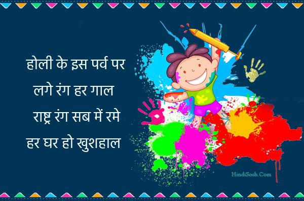 Holi Shayari 2018 in Hindi