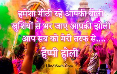 Holi Shayari Wishes SMS