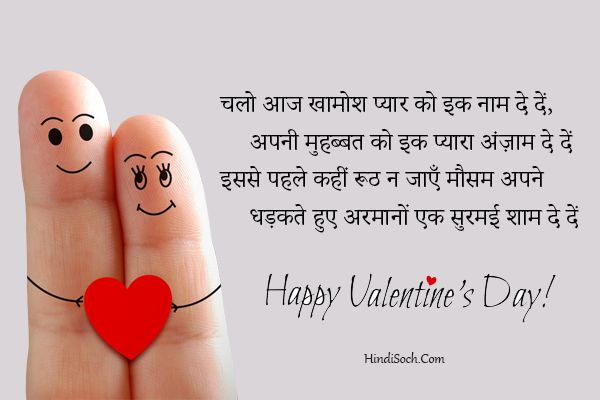 Love Couples Valentine Day Shayari for Wishes