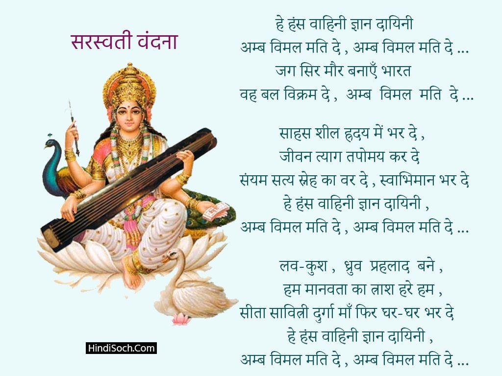 Maa Saraswati Vandana in Hindi Photo