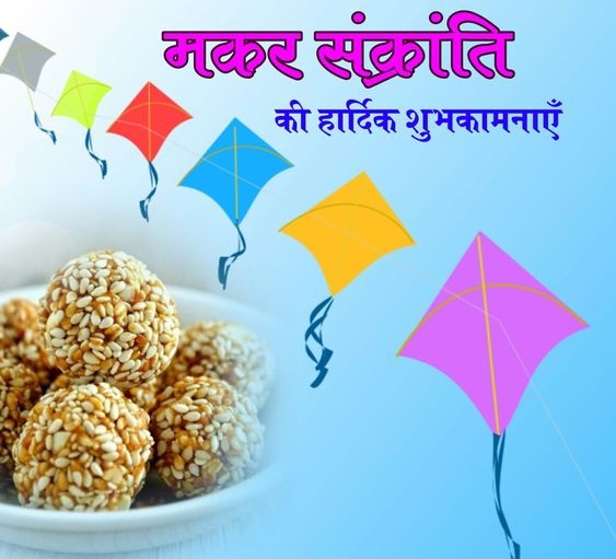 Makar Sankranti Shubhkamna Image