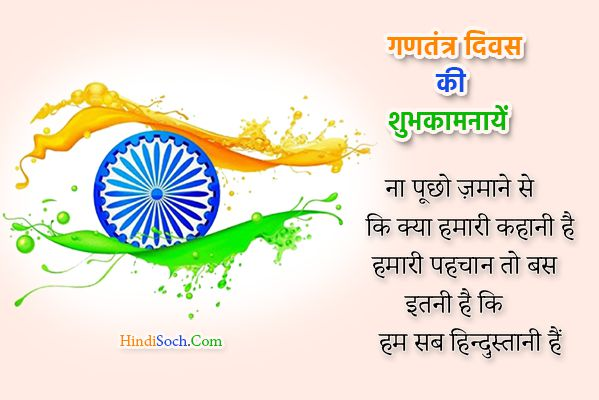 Republic Day Hindi Shayari with Photo
