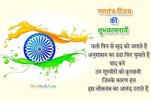 Republic Day Shayari Images Shayari in Hindi