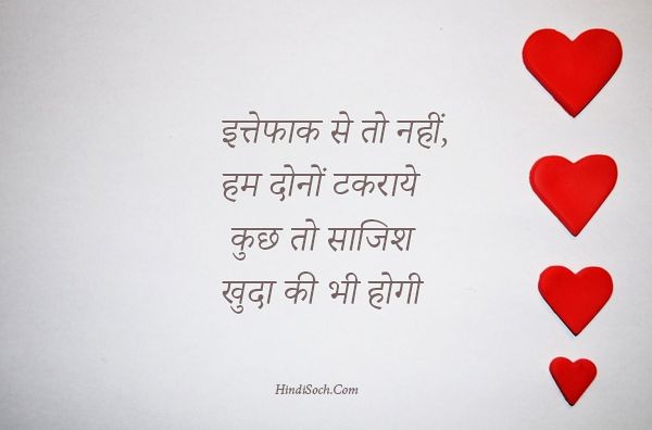 Romantic Hindi Love Quotes for Couples