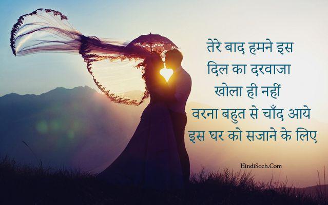 Romantic Love Status Quotes in Hindi